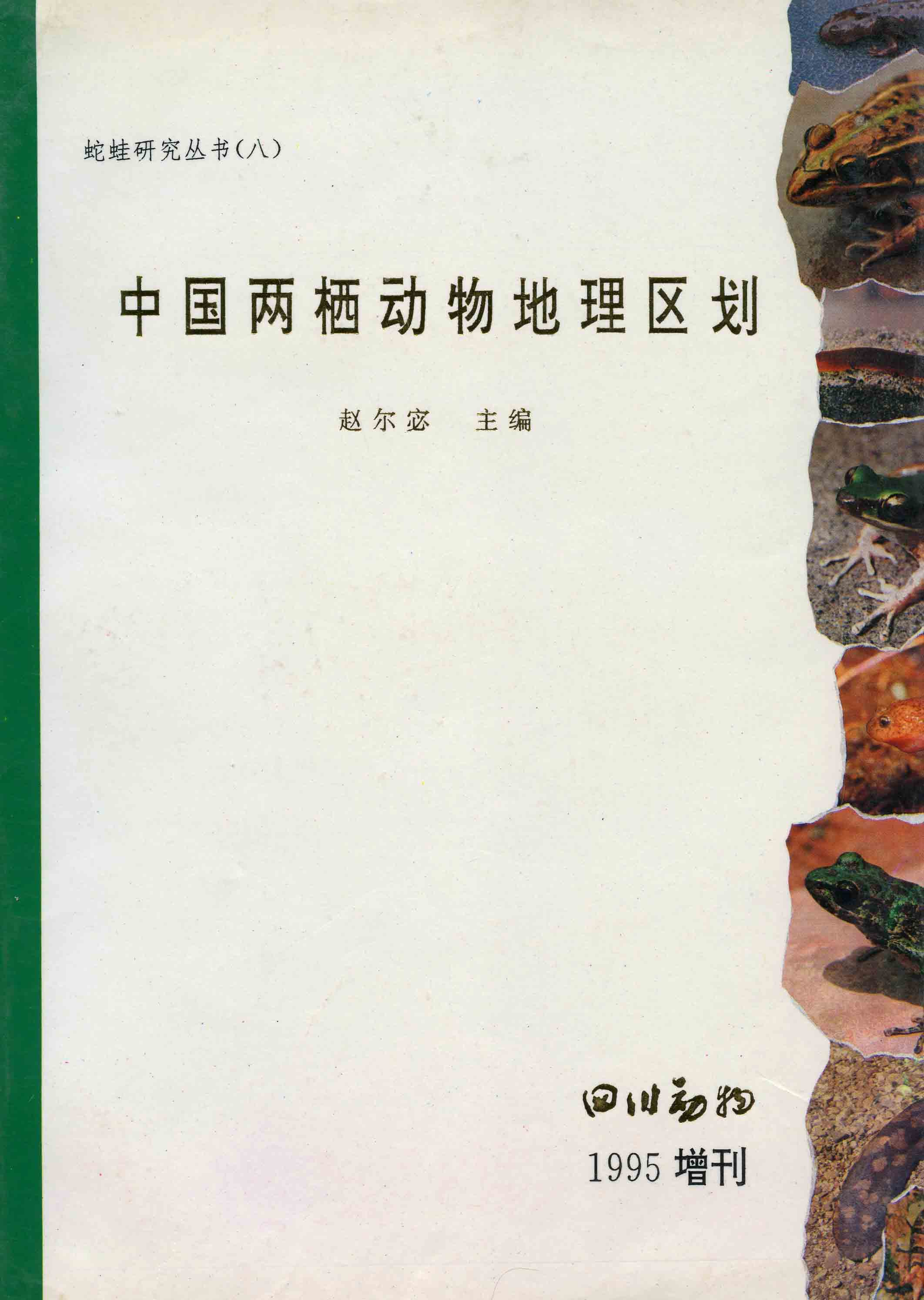 Image for Amphibian Zoogeographic Division of China: A Symposium Issued to Celebrate the 2nd Asian Herpetological Meeting Held at Ashgabar, Turkmenistan 6-10 September 1995