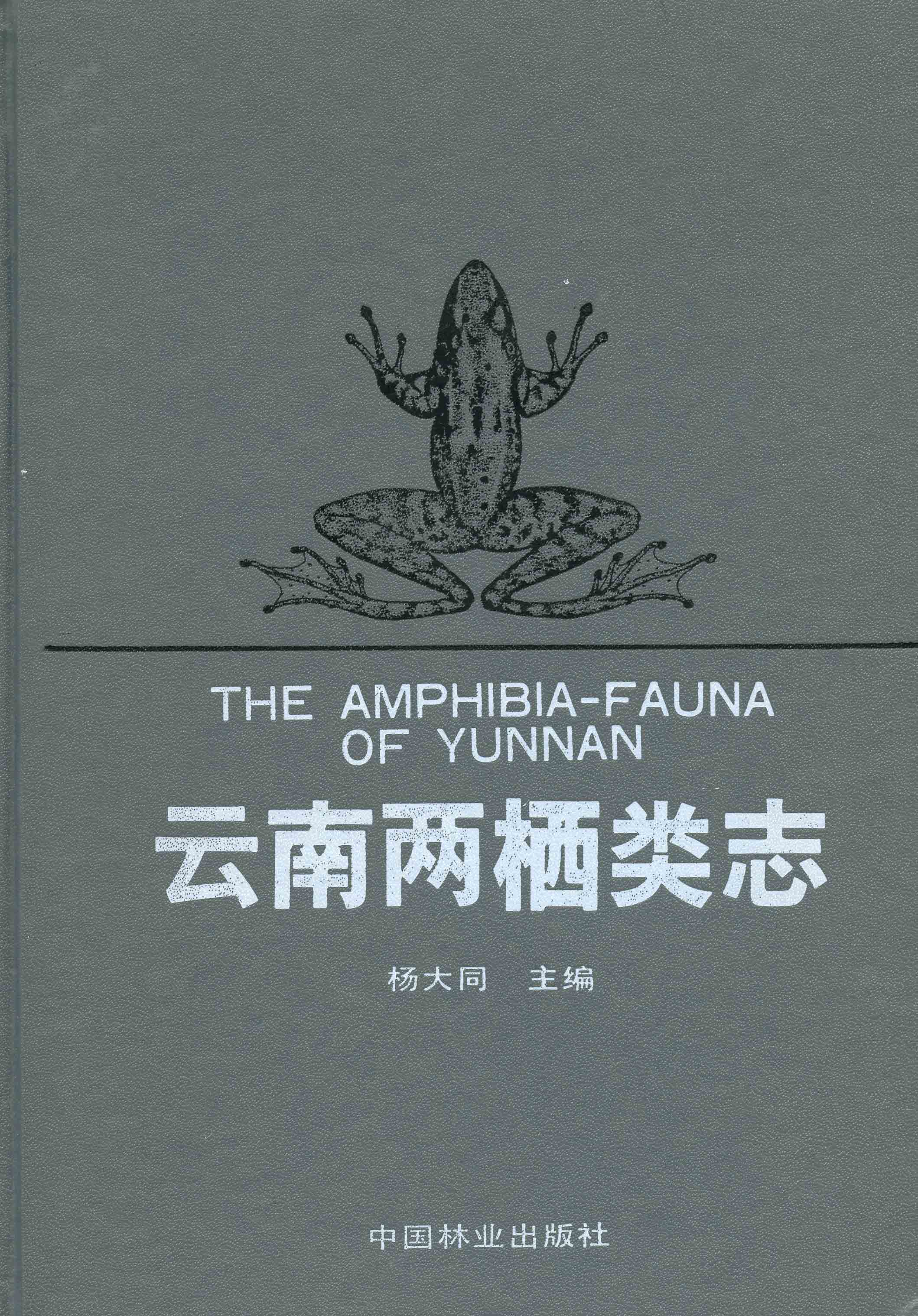 Image for The Amphibia-Fauna of Yunnan
