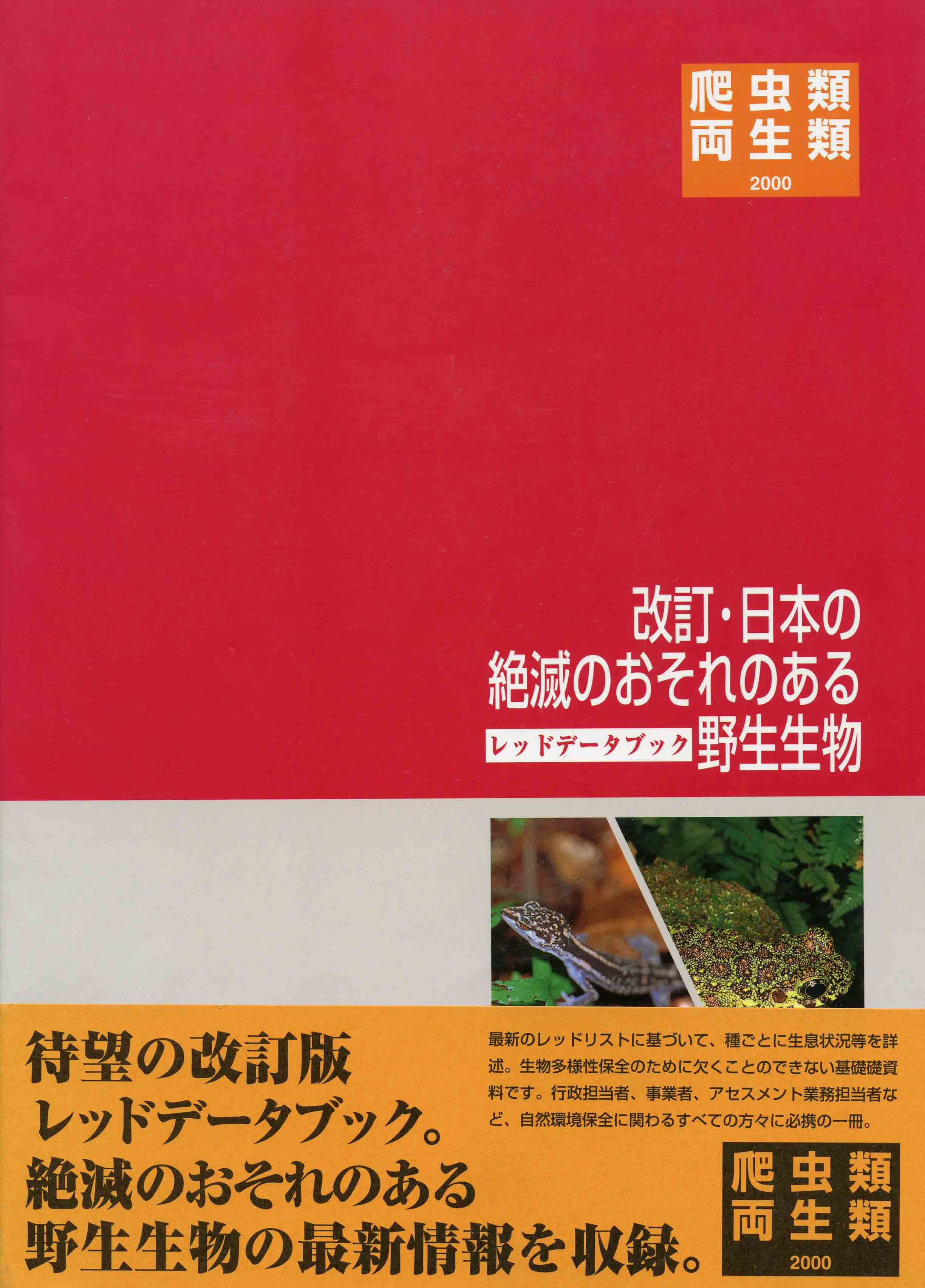 Image for Threatened Wildlife of Japan, Red Data Book, 2nd Edition